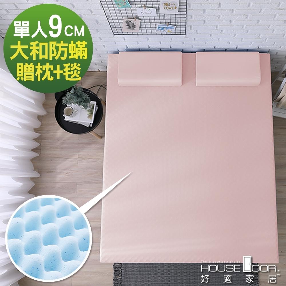 House Door 大和防蹣抗菌9cm藍晶靈涼感記憶床墊全配組-單人3尺