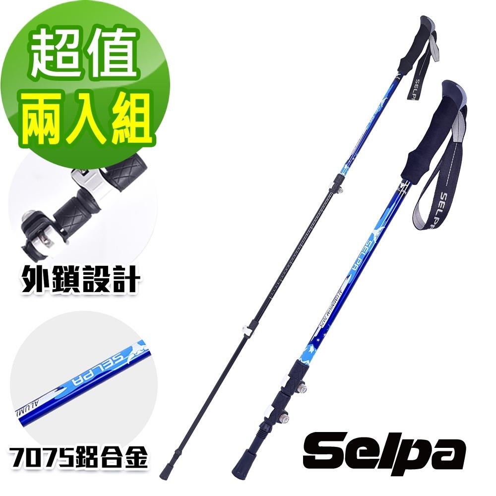 韓國SELPA 破雪7075鋁合金外鎖登山杖 三色任選 (超值兩入組)