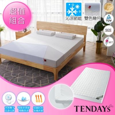 【TENDAYS】超值組合-包浩斯紓壓床墊<b>5</b>尺標準雙人(20cm厚 記憶床)+備長炭床包