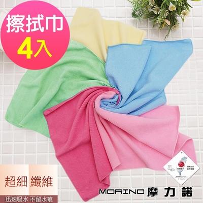 (4條組)MIT超細纖維7倍吸水擦拭巾/擦手巾/抹布MORINO 摩力諾