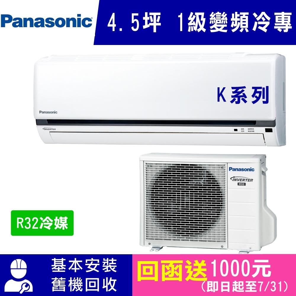 Panasonic國際牌 4.5坪 1級變頻冷專冷氣 CS-K28FA2/CU-K28FCA2 K系列 R32冷媒
