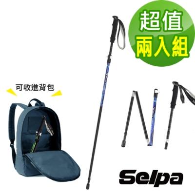 韓國SELPA 翔凰7075鋁合金折疊四節外鎖快扣登山杖/三色任選(超值兩入組)