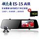 領先者 ES-15 AIR 前後雙鏡+移動偵測+循環錄影 防眩藍光後視鏡型行車記錄器-急 product thumbnail 1