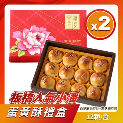 小潘-蛋黃酥(白芝麻烏豆沙+黑芝麻豆蓉)*2盒