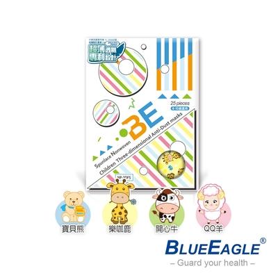 【藍鷹牌】台灣製 立體型兒童防塵口罩 四層式水針布(25片x3盒)