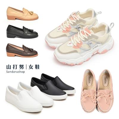 [時時樂限定] 山打努SANDARU~百搭任選$499用這4款鞋解決日常穿搭