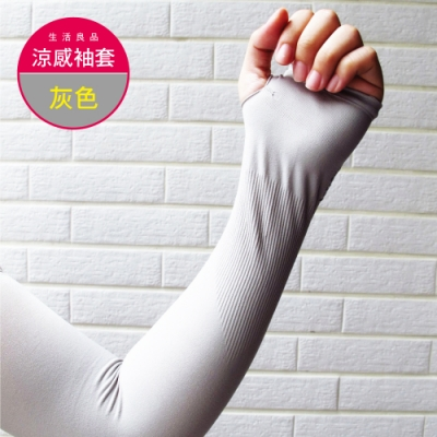 AQUA.X-超涼感冰絲防曬袖套-有指孔款-灰色(勁涼戶外運動版)