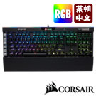 CORSAIR Gaming K95 PLATINUM RGB電競鍵盤-茶軸中文