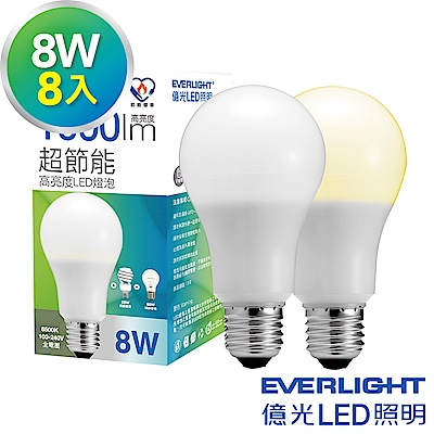 Everlight億光 8W LED 節能燈泡 全電壓 E27燈泡 白/黃光 8入