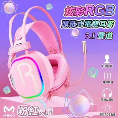 MEMO 7.1聲道炫彩RGB頭戴式電競耳麥-粉紅閃電(V10)