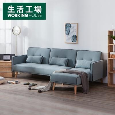 【網路獨家價-生活工場】清新家園II防潑水可調背L型沙發
