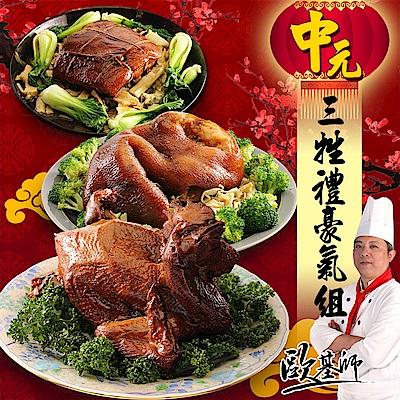 【歐基師推薦】中元三牲禮豪氣組(霸王蹄膀+招牌東坡肉+黃金香雞)