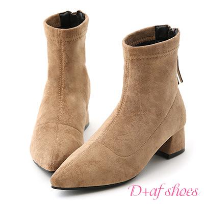 D+AF 時尚氣質.尖頭後拉鍊低跟襪靴*杏