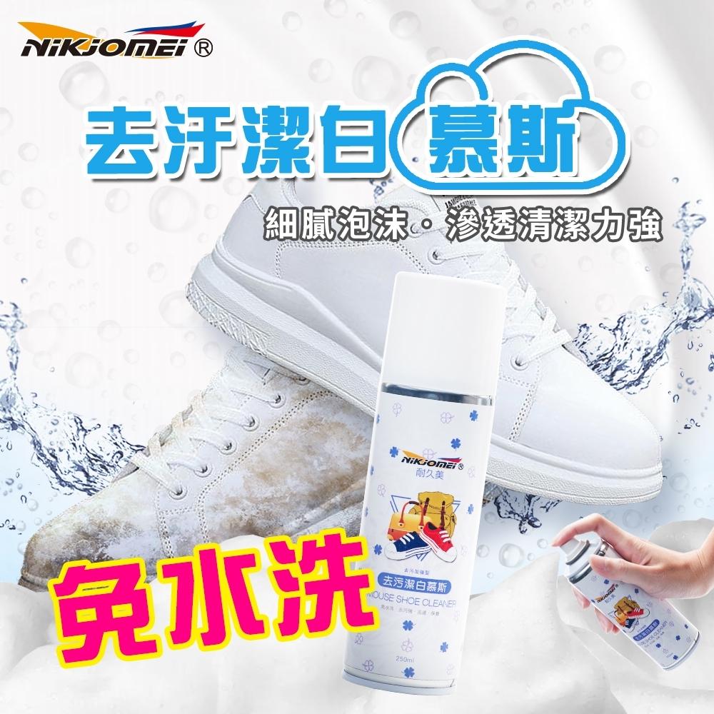 【耐久美】去污潔白慕斯-250ml 免水洗 細膩泡沫 滲透清潔力強