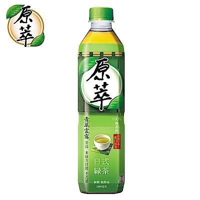 原萃 日式綠茶580ml(24入/箱)