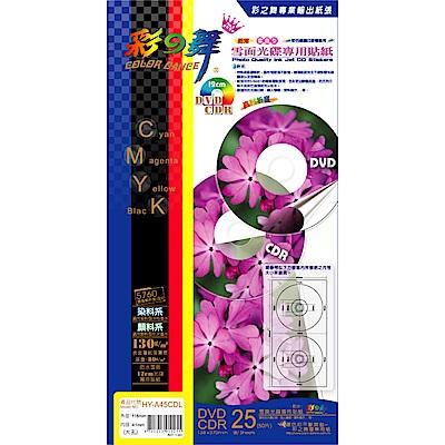彩之舞 防水 專業級亮面 41mm 大孔 高畫質光碟專用貼紙【HY-B45CDL】125張