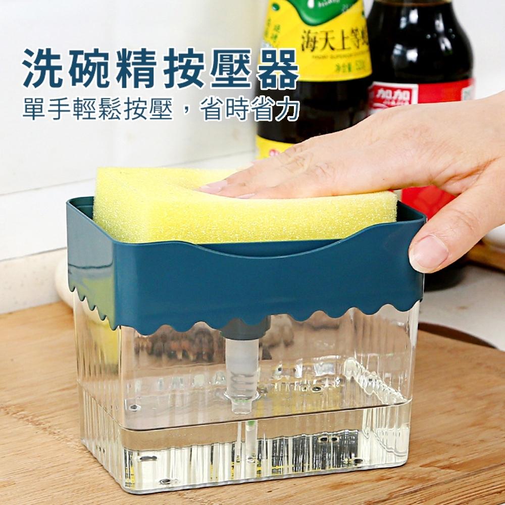 洗碗精/洗潔液按壓器/瓶(含海綿菜瓜布) 洗碗精盒 單手直壓操作