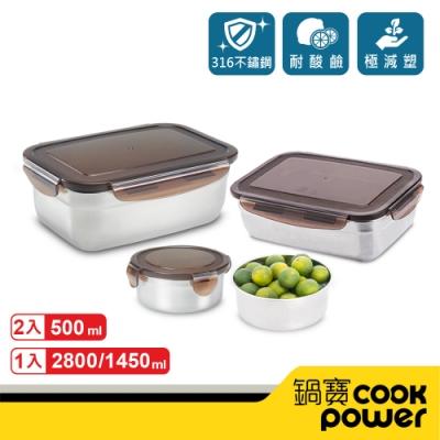 【CookPower鍋寶】316不鏽鋼保鮮盒輕生活4入組(EO-BVS28011451050Z2)