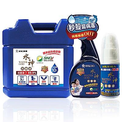 旺旺水神 對抗腸病毒防護組(抗菌液10L+500ml+30ml)