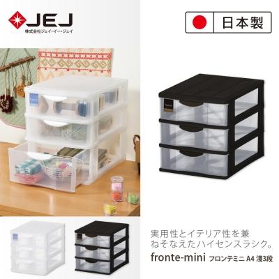 日本JEJ FRONTE MINI A4 透明多層雜物抽屜櫃/淺3抽