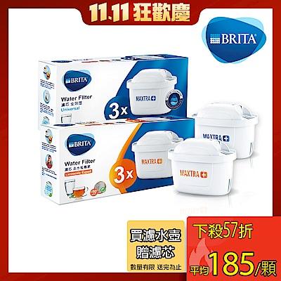 [6入下殺57折]BRITA MAXTRA Plus 全效型濾芯3入+贈品去水垢濾芯3入
