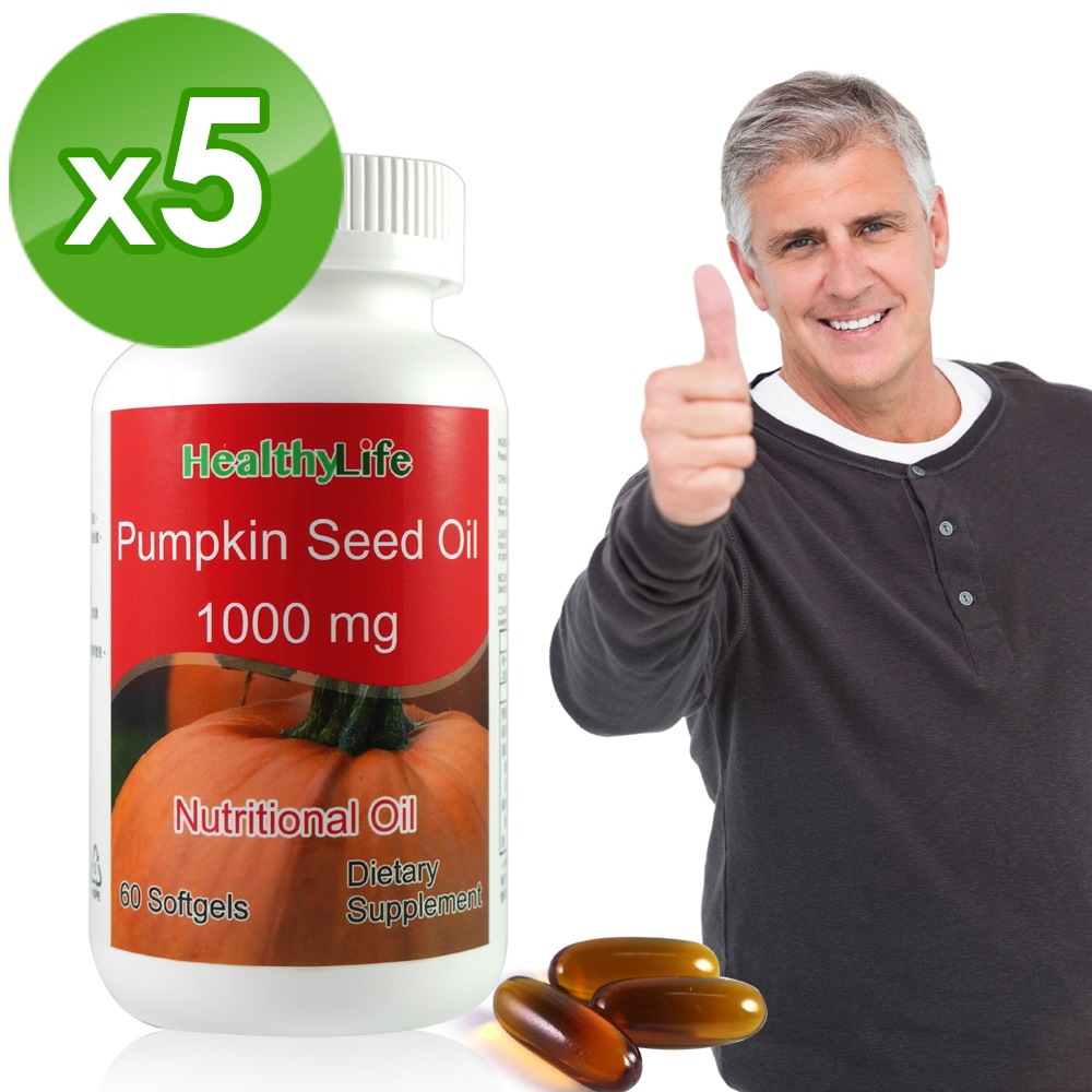 【Healthy Life】加力活南瓜籽油膠囊(60顆*5瓶)  Pumpkin Seed