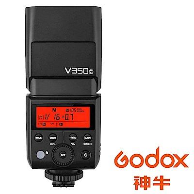 GODOX 神牛 V350 TTL 鋰電池閃光燈 (公司貨)
