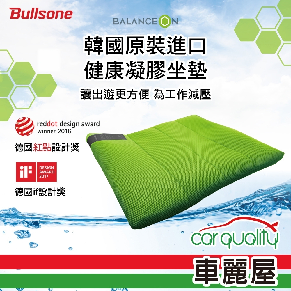 【BULLSONE】BALANCEON蜂巢凝膠健康坐墊 綠色-M號