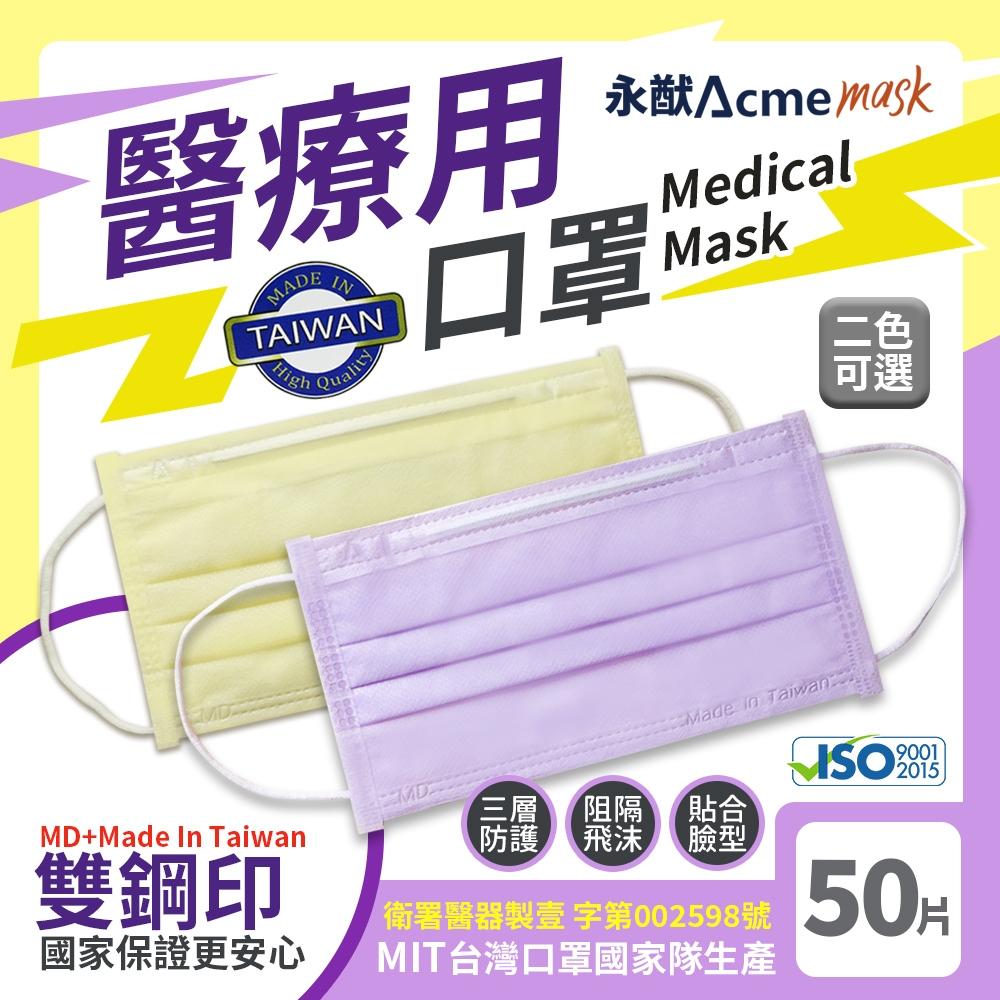 永猷 雙鋼印拋棄式成人醫用口罩(50入x4盒)