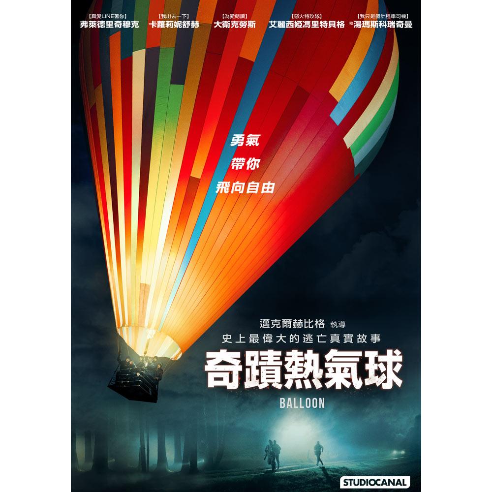 奇蹟熱氣球 DVD
