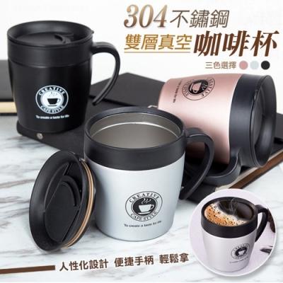 304不鏽鋼雙層真空咖啡杯 330ml (3色任選)