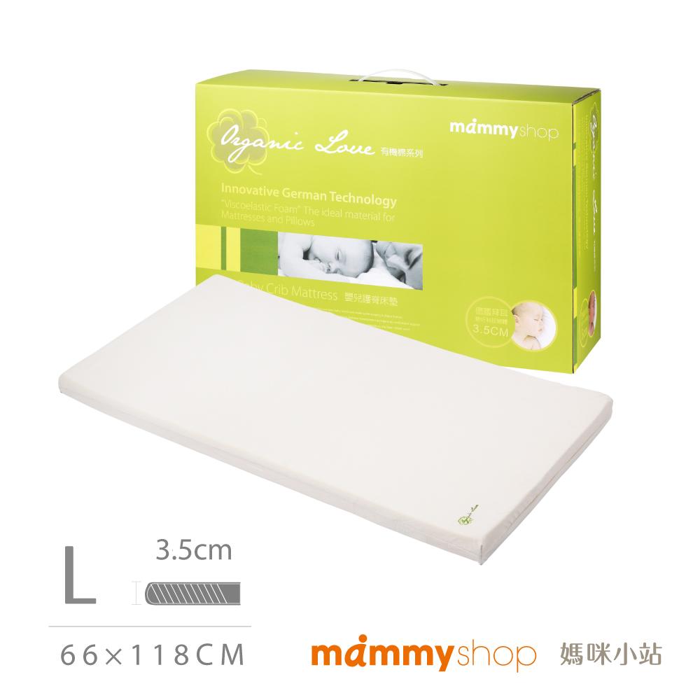 【媽咪小站】VE系列-嬰兒護脊床墊L號 厚3.5cm(66 x 118 cm)