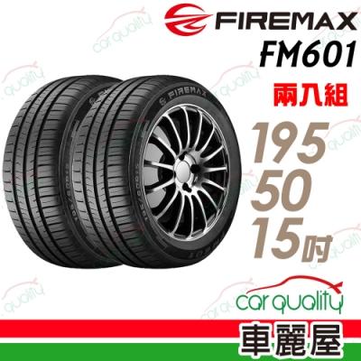 【福麥斯】FM601 降噪耐磨輪胎_二入組_195/50/15