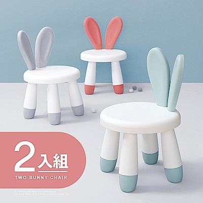 [時時樂限定] IDEA 萌萌兔子/小鹿椅-2入 (兩款任選)