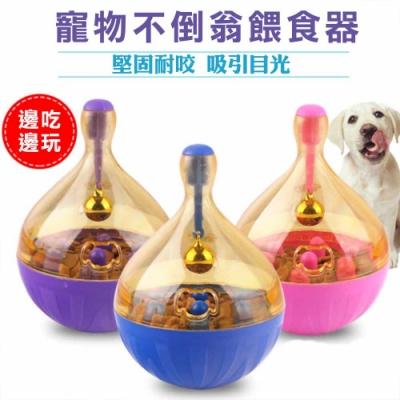 2入寵物不倒翁餵食器 益智漏食器 狗玩具 貓玩具 玩具球 飼料球
