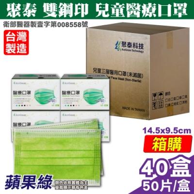 聚泰 聚隆 雙鋼印 兒童醫療口罩-蘋果綠(50入/盒x40盒) 箱購