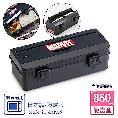 MARVEL 漫威 復仇者聯盟 便當盒 保鮮餐盒 850ML(內附環保筷)-日本製