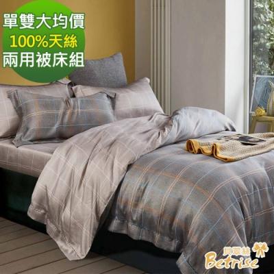 (限時下殺)Betrise 單/雙/大均價 100%奧地利天絲鋪棉兩用被床包組