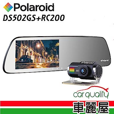 【Polaroid 寶麗萊】DS502GS+RC200前後鏡頭行車記錄器(送16G記憶卡)