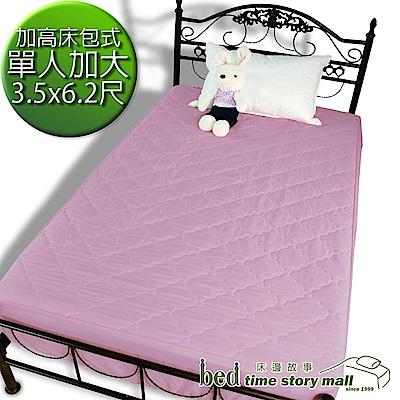 bedtime story幻彩鋪棉透氣保潔墊_單人3.5尺枕套加高床包組