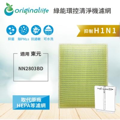 Original Life適用TECO東元:NN2803BD 可水洗超淨化 空氣清淨機濾網
