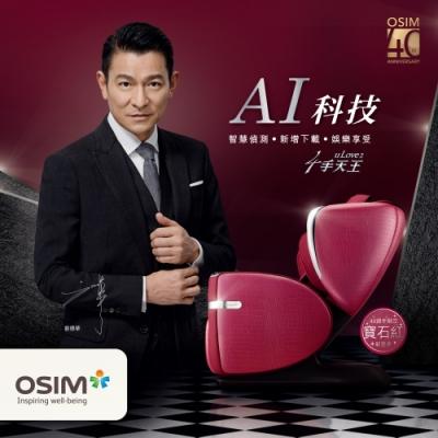 OSIM uLove2 4手天王 OS-888 黑色款