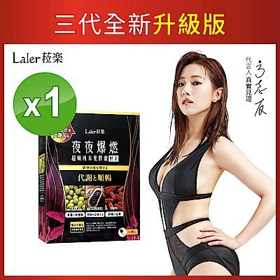 【Laler菈楽】2019全新升級-夜夜爆燃超孅辣木葉膠囊x1入(30顆/盒)