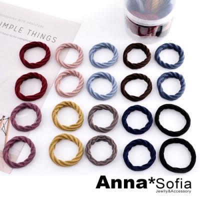 AnnaSofia 東大門立體紋純色 彈性髮束髮圈髮繩20入組(璇線紋)