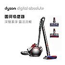 Dyson v4 digital Absolute雙層圓筒式不倒翁吸塵器