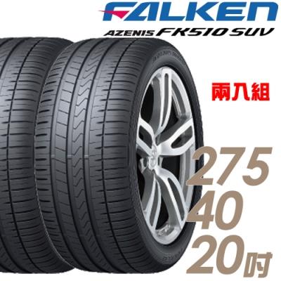 【飛隼】AZENIS FK510 SUV 高性能輪胎_二入組_275/40/20