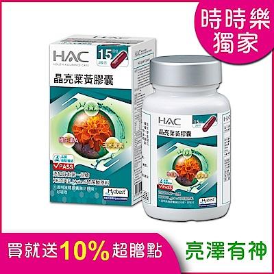 獨家加碼送10%超贈點【永信HAC】晶亮葉黃膠囊(30粒/瓶)