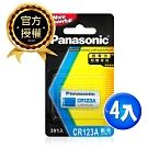 Panasonic 國際牌 CR123A 一次性3V鋰電池(4顆入-藍卡公司貨) 相容 K123LA