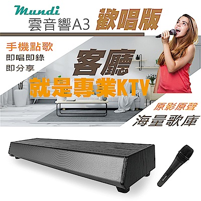Mundi 全方位家庭娛樂智慧雲音響A3(歡唱版)送有線麥克風+HDMI線