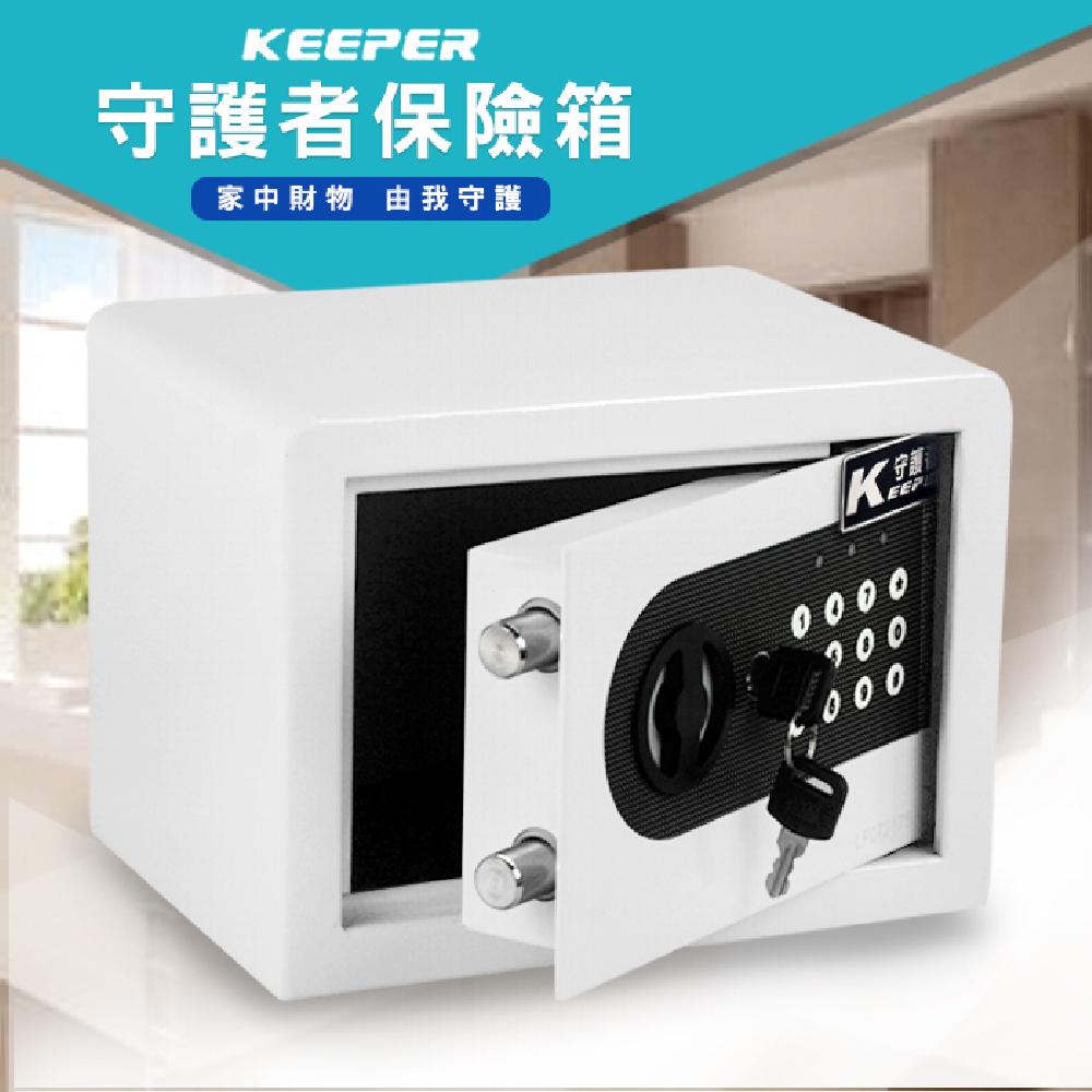 【守護者保險箱】迷你 保險箱 保險櫃 保管箱 電子 密碼 保險箱 17AT 白色